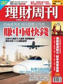 理財周刊 第760期 2015/03/19