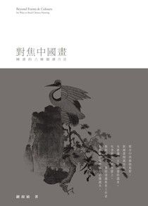 對焦中國畫:國畫的六種閱讀方法