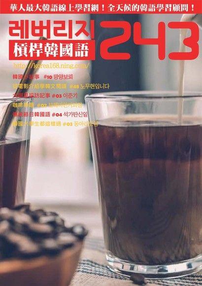 槓桿韓國語學習週刊第243期