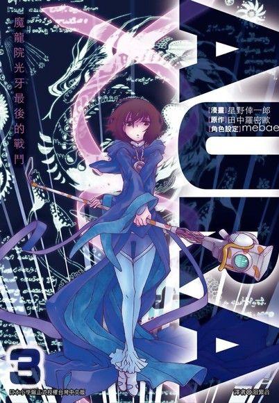 AURA~魔龍院光牙最後的戰鬥~(03)