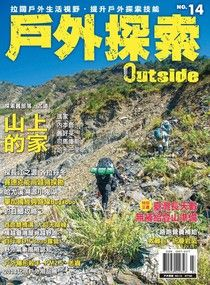 戶外探索Outside雙月刊 04月號/2014年 第14期