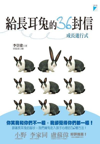 給長耳兔的36封信─成長進行式(平裝)