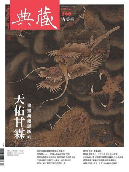 典藏古美術 07月號/2021 第346期