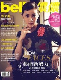 bella儂儂 10月號/2014 第365期 本刊