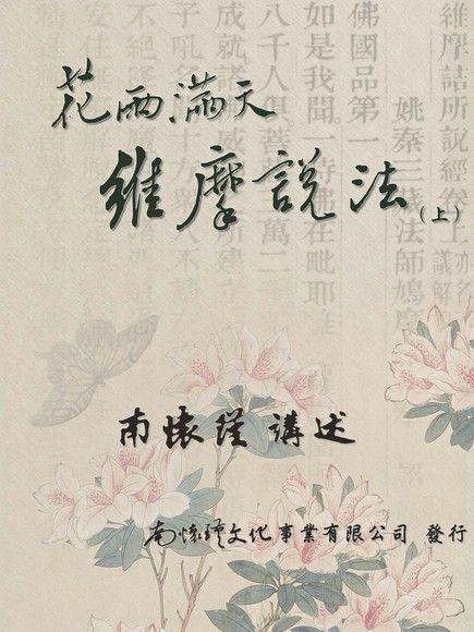 花雨滿天維摩說法(上)
