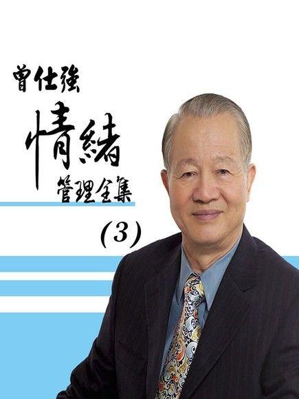 名家論壇-情緒管理(3)