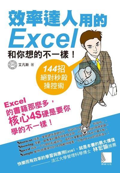 效率達人用的Excel和你想的不一樣!144招絕對秒殺操控術