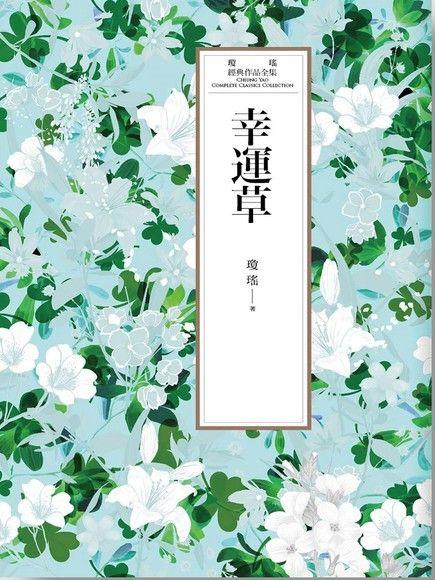 瓊瑤經典作品全集 38:幸運草