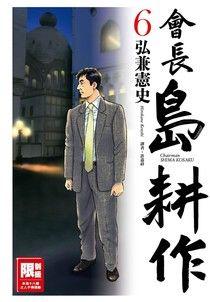 會長島耕作(06)