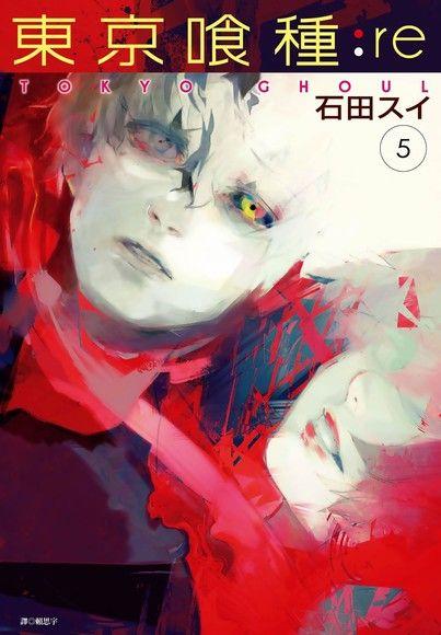 東京喰種 re(05)