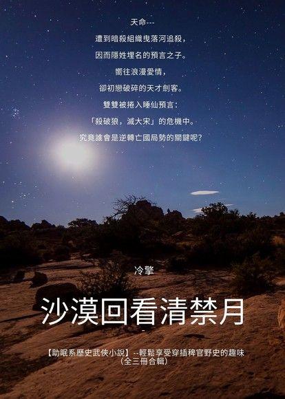 沙漠回看清禁月(全三冊合輯)