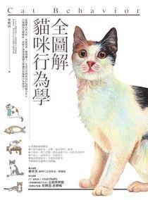 全圖解貓咪行為學