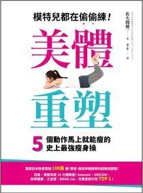 【电子书】美體重塑!模特兒都在偷偷練,5個動作馬上就能瘦的史上最強瘦身操