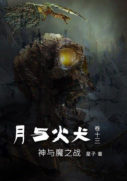 月与火犬 卷十三:神与魔之战[简体版]