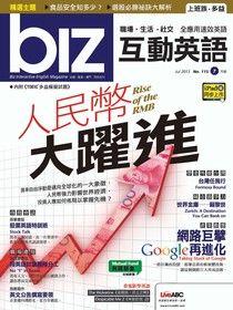 biz互動英語 07月號/2013 第115期