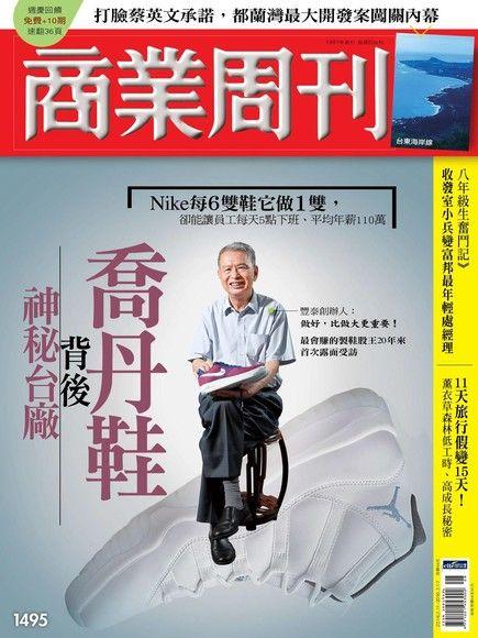 商業周刊 第1495期 2016/07/07