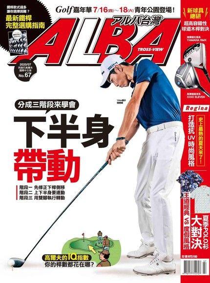 ALBA阿路巴高爾夫 國際中文版 07月號/2020 第67期