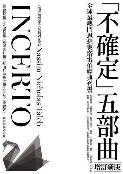 黑天鵝效應 作者塔雷伯經典套書「不確定」五部曲