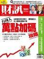 財訊雙週刊 第534期 2017/07/27