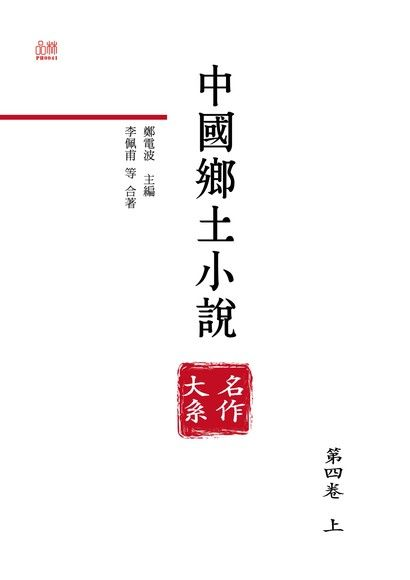 中國鄉土小說名作大系.第四卷.上