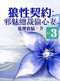 京創024_狼性契約:邪魅總裁偷心妻(三之三)(限)