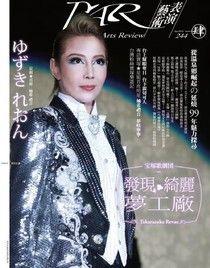 PAR 表演藝術 04月號/2013 第244期