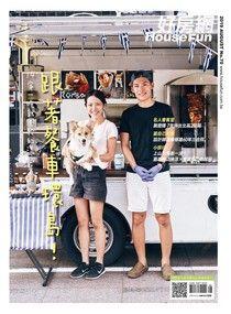 好房網雜誌 08月號/2019 第70期