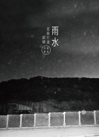 雨水直接打進眼睛/葉青詩集