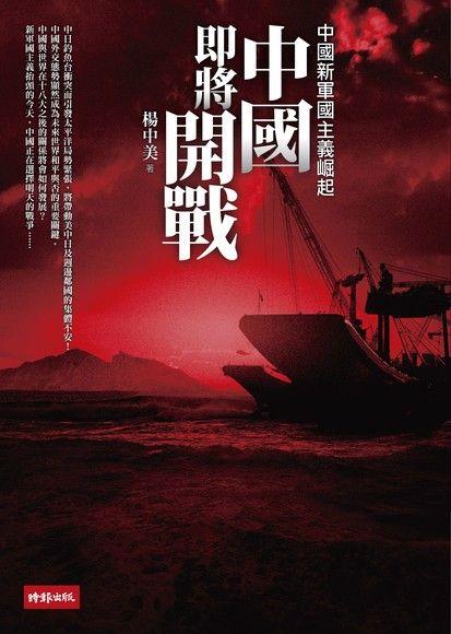 中國即將開戰:中國新軍國主義崛起