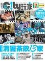 City玩家周刊-台中 第16期
