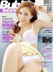 Bubble寫真月刊Issue 044
