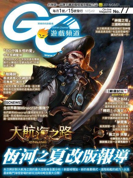 Game Channel 遊戲頻道雙週刊 第77期 2018/03/01