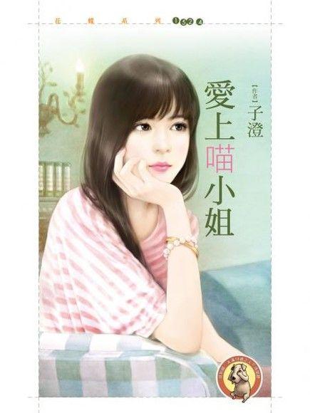 愛上喵小姐(限)
