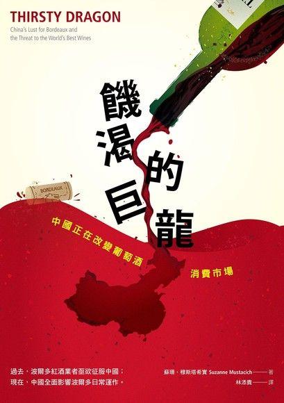 饑渴的巨龍: 中國正在改變葡萄酒消費市場