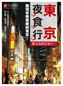 東京。夜。食。行