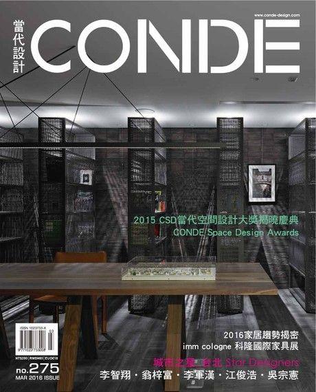 CONDE當代設計雜誌 03月號/2016 第275期