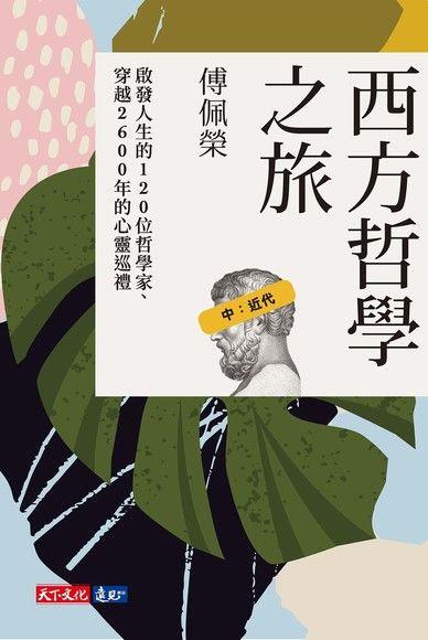 西方哲學之旅(中:近代)