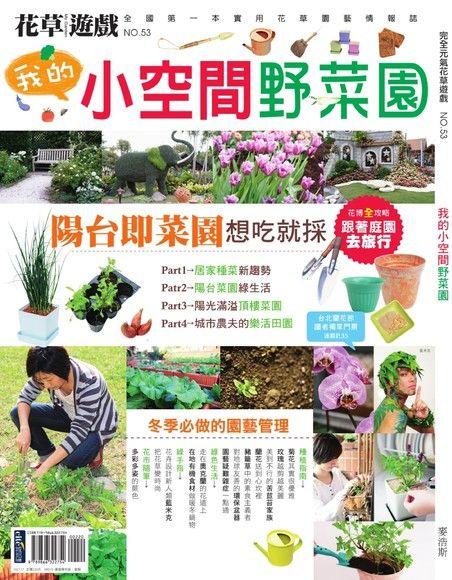 花草遊戲NO.53 小空間野菜園