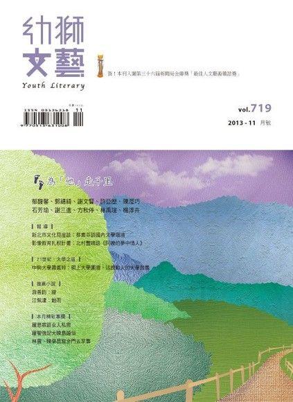 幼獅文藝2013.11月號 精選版