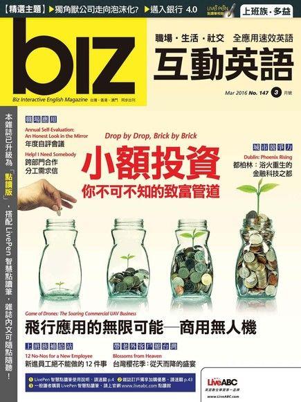 biz互動英語 03月號/2016 第147期
