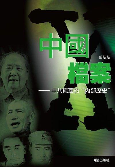 中國x檔案