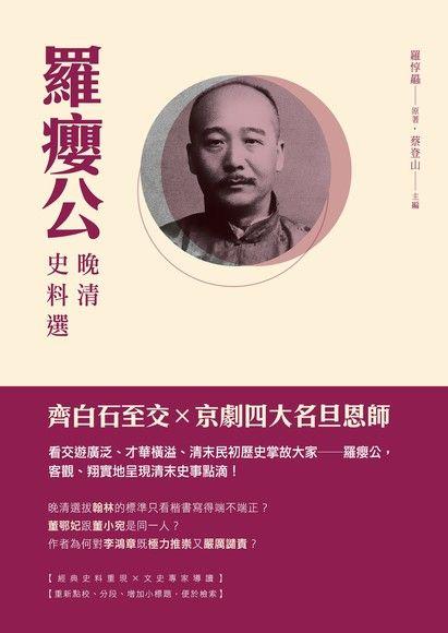 羅癭公晚清史料選