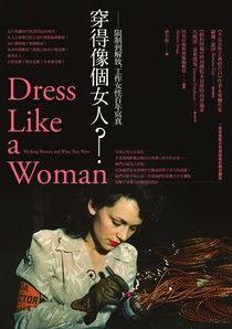 穿得像個女人?限制到解放,工作女性百年寫真