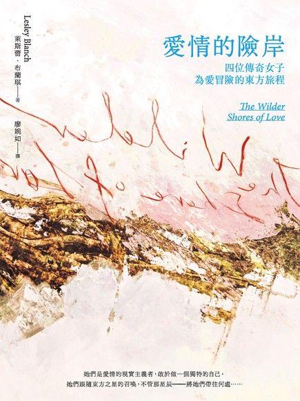 愛情的險岸:四位傳奇女子為愛冒險的東方旅程