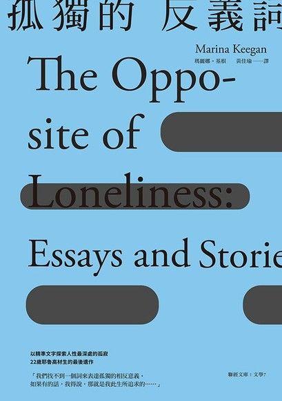 孤獨的反義詞