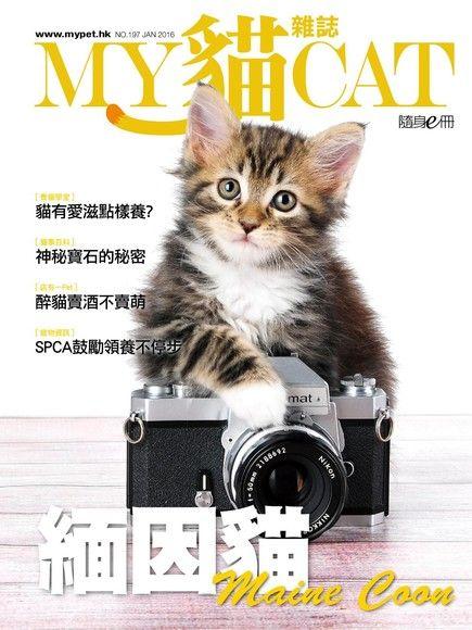My Cat貓雜誌 01月號/2016 第197期