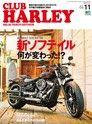 CLUB HARLEY 2017年11月號 Vol.208 【日文版】