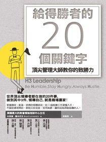 給得勝者的20個關鍵字:頂尖管理大師教你的致勝力