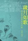 歲月如歌 :詞話香港粵語流行曲