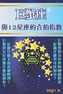 巨蟹座 與12星座的合拍指數